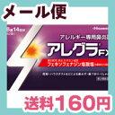 [メール便で送料160円]アレグラFX 28錠 【第2類医薬...