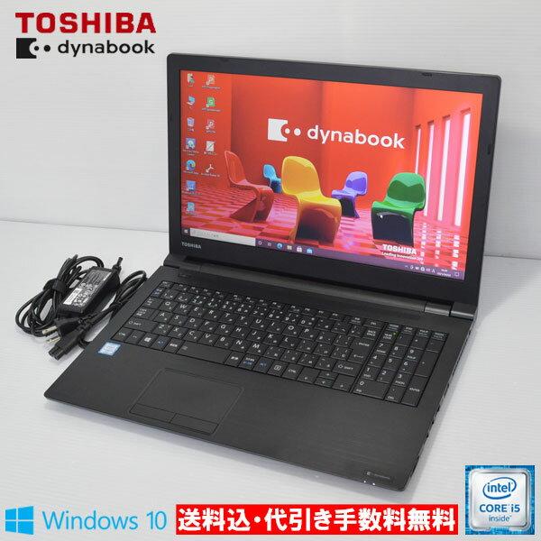 中古 新品SSD512GB換装Corei5/メモリ8GB/Win10程度良好ABランク東芝dynabookB55/BCorei
