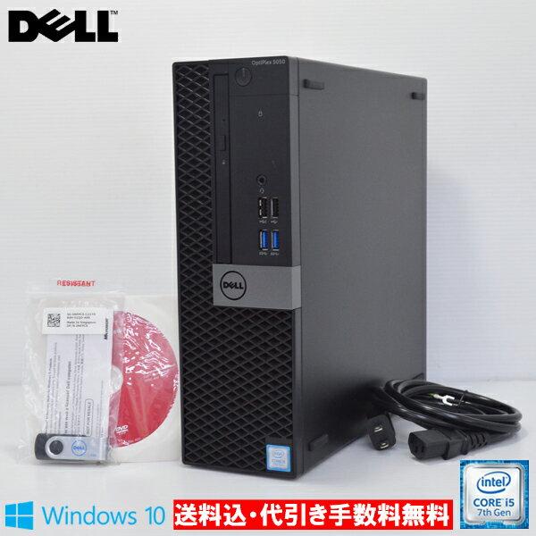 中古 新品SSD256GB追加搭載程度良好ABランク品DELLOptiplex5050SFFCorei575003.4GHzS