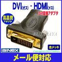 【メール便対応】アイネックス(AINEX) ADV-204DVI(オス) - HDMI (メス)変換アダプタ金メッキ仕様【HDMI変換アダプタ】