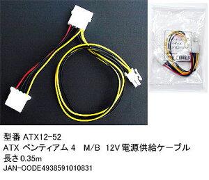 【メール便対応】マザーボード電源変換ケーブルマザーボード用4pin12v電源供給ケーブルATX12-52【電源変換ケーブル】【マザーボード12v4pin】【35cm】【ROHS対応】
