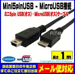 ★メール便対応可能★ Mini USB - MicroUSB接続ケーブル【1m】COMON(カモン) 5MMB-10Mini 5Pin USB (オス)⇔Micro-B USB (オス)MiniUSB対応のUSB雑貨を接続する時に