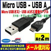 �������б���ǽ��MicroUSB-USB�Ѵ������֥��2m��COMON(�����)ABM-20MicroUSB(����)-USBA������(����)��USB2.0�ۥ��ޥۤ䥿�֥�åȤν��š��ǡ���ž����
