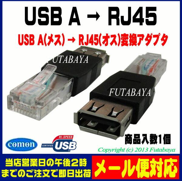 【楽天市場】★メール便対応可能★ USB → LAN変換アダプタCOMON ...