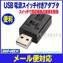 【メール便対応】スイッチ付 USB 2.0アダプタUSB Aタイプ(オス)-USB Aタイプ(メス)アイネックス(AINEX) ADV-111【USB2.0スイッチアダプタ】【スイッチ付】