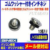 ★メール便対応可能★ゴムワッシャー付きインチネジアイネックス(AINEX)PB-024Rハードディスクやケースの防振・防音対策に
