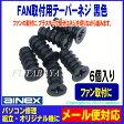 ★メール便対応可能★  ファン固定用テーパーネジ ブラックアイネックス(AINEX) PB-029BK冷却ファンの取付用テーパーネジ黒色 6個入り