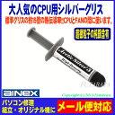 ★メール便対応可能★ 大人気のシルバーグリスアイネックス(AINEX)AS-05通常グリスの約15倍の熱伝導率ちょっと固め、特殊オイルで長期間硬化しません