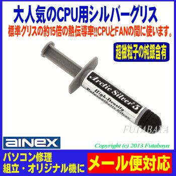 ★メール便対応可能★大人気のシルバーグリスアイネックス(AINEX)AS-05通常グリスの約15倍の熱伝導率ちょっと固め、特殊オイルで長期間硬化しません