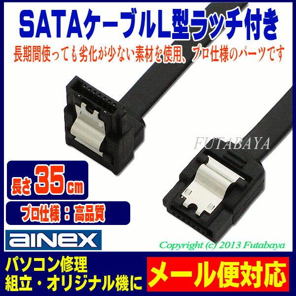 ラッチ付き片方下向きL型シリアルATAケーブル 35cm 6Gb/s対応 ブラックアイネックス(AINEX) SAT-6135LBK長期間劣化しないプロ仕様のSATAケーブル