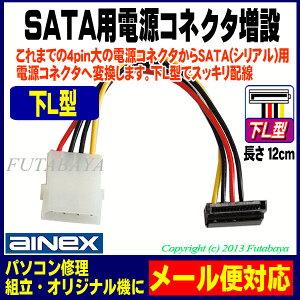 4pin(大)電源→S-ATA電源変換ケーブルアイネックス(AINEX)WA-085LA●4pin(大:オス)-S-ATA電源(メス)●ケーブル長:12cm●下L型で電源ケーブルもスッキリ