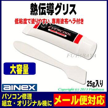 熱伝導グリス大容量タイプアイネックス(AINEX)GS-04CPUやチップセットなどとヒートシンクの間に塗って使います