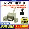 マザーボードUSB2.0ピンヘッダ→USB2.0A端子変換ケーブルAINEX(アイネックス) USB-001CAマザーボード上のUSB2.0ピンヘッダからUSB2.0Aタイプ(メス)をケース取付用へ●ケーブル長:60cm