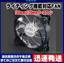 RGB LED搭載120mmケースファンAINEX AK-FN093●精緻なイルミネーション対応●1...