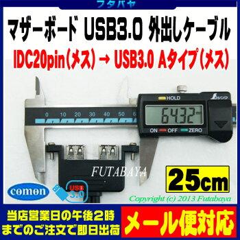 USB3.0Aタイプ端子外出しブラケットCOMON(カモン)3AA20-BマザーボードIDC20pin端子(メス)→外部USB3.0対応Aタイプ(メス)x2USB3.0Aタイプ(メス)外出しブラケットケーブル長25cm