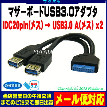 IDC20pin→USB3.0Aタイプ分配COMON(カモン)20-AY内部USB3.0IDC20pin端子(メス)→USB3.0Aタイプ(メス)x2ケーブル長15cm
