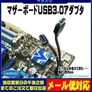 ★メール便対応可能★IDC20pin→USB3.0Aタイプ分配COMON(カモン)20-AY内部USB3.0IDC20pin端子(メス)→USB3.0Aタイプ(メス)x2ケーブル長15cm