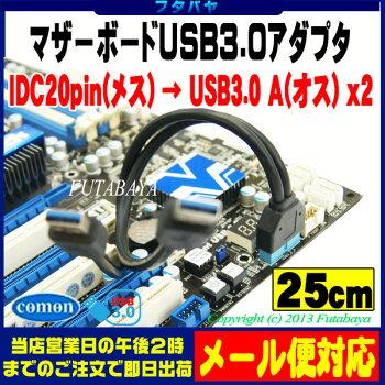 マザーボードUSB3.0IDC20pin端子(メス)→USB3.0Aタイプ(オス)x2IDC20pin端子→USB3.0Aタイプ(オス)x2分配ケーブルケーブル長25cmCOMON(カモン)20-AMY