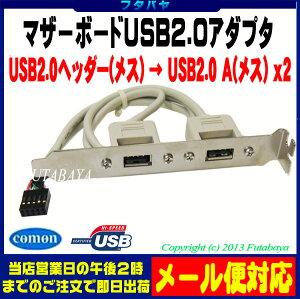 ★メール便対応可能★USB2.0A端子外出しブラケットマザーボードUSB2.010pin端子(メス)→外部USB2.0対応A(メス)x2COMON(カモン)BKT-Bケーブル長40cmROHS対応