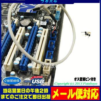 USB2.0USB変換ケーブルマザーボードUSB2.0の10pin端子よりUSBAタイプ(オス)に変換するケーブルCOMON(カモン)AM-MBケーブル長45cmROHS対応