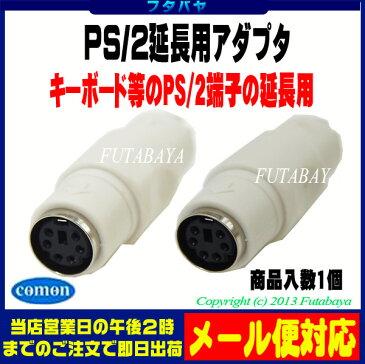 PS/2ケーブル延長アダプタパソコンのキーボード・マウスのPS/2ケーブルの延長用アダプタCOMON(カモン) PSK-FFPS/2(メス) - PS/2(メス)