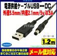★メール便対応可能★ USB⇔DC電源供給ケーブル(外径5.5mm/内径2.1mm)USB Aタイプ(オス)⇔DC 外径5.5mm 内径2.1mm COMON(カモン) DC-5521電源供給コネクタ