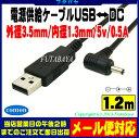 ★メール便対応可能★ USB⇔DC電源供給ケーブル(外径3.5mm/内径1.3mm)USB Aタイプ(オス)⇔DC外径3.5mm 内径1.3mm L型 COMON(カモン) DC-3513A