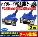 楽天モニターケーブル延長2mVGA(オス)-VGA(メス)COMON(カモン) S-VGAE20D-Sub15pin VGA延長ケーブル極細:太さ5.5ミリノイズを防ぐダブルコア付き長さ:2m