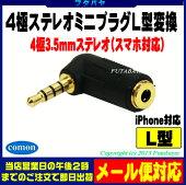 �������б���ǽ��4��3.5mmL���Ѵ������ץ�4��3.5mm���ƥ쥪(����)L��⇔4��3.5mm���ƥ쥪(�)COMON(�����)435-L4�˥��ƥ쥪�ߥ˥ץ饰L���Ѵ��ڶ��å���