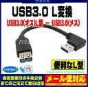 楽天★メール便対応可能★ USB 3.0 L型変換ケーブルCOMON(カモン) 3A-L015USB3.0 Aタイプ →USB3.0 L型