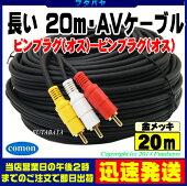 (メール便不可)20mピンプラグAVケーブル(赤・白・黄色)ピンプラグx3(オス)⇔ピンプラグx3(オス)COMON(カモン)AV-20端子:金メッキ映像ケーブル3C2V・75Ω使用【OFC高品質無酸素銅使用】