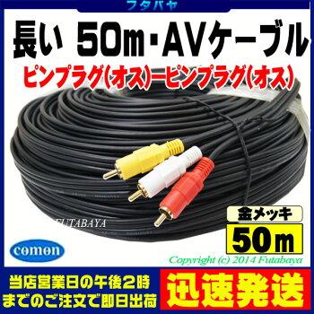 50mピンプラグAVケーブル(赤・白・黄色)ピンプラグx3(オス)⇔ピンプラグx3(オス)COMON(カモン)AV-50端子:金メッキ映像用ケーブルは3C2V・75Ω使用【OFC高品質無酸素銅使用】