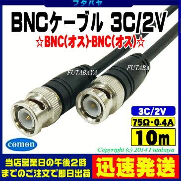 (メール便不可)BNC同軸ケーブル(3C2V)(10m)COMON(カモン) 3B-100【BNC(オス)-BNC(オス)】【3C/2V:75Ω:0.4A】【アルミシールド】【長さ:10m】