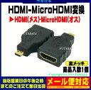 ★メール便OK★HDMI-MicroHDMI変換アダプタCO...
