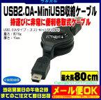 ★メール便OK★USB2.0(Aタイプ:オス)-MiniUSB(オス)収縮ケーブルCOMON(カモン) EC-ABH最大長:約80cm