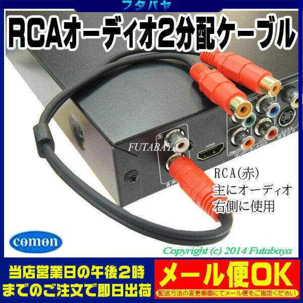 RCAオーディオ(赤)2分配オケーブルRCA(オス)⇔RCA(メス)x2個COMON(カモン) RD-Y端子:金メッキ長さ:30cm