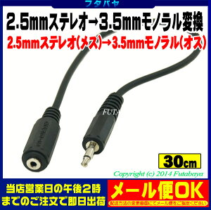 2.5mmステレオ→3.5mmモノラル変換ケーブル2.5mmステレオ(メス)→3.5mmモノラル(オス)30cmCOMON(カモン) 25S35M-03●長さ:30cm