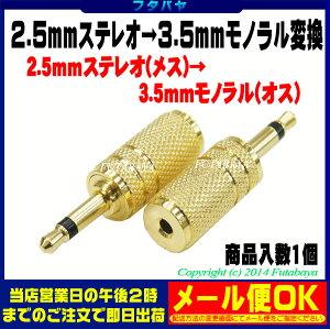 【廃番・在庫限り】2.5mmステレオ→3.5mmモノラル変換アダプタ2.5mmステレオ(メス)→3.5mmモノラル(オス)COMON(カモン) 25S-35M●端子:金メッキ