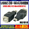 USB2.0 B→MiniUSB変換アダプタUSB Bタイプ(メス)-MiniUSB(オス)COMON(カモン) B-5M