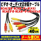 オーディオ&ビデオ2分配ケーブル(赤・白・黄色)COMON(カモン)AVF-YFRCAx3(メス)→RCAx3(メス)x2個●長さ:40cm●端子:金メッキ