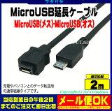 MicroUSB延長ケーブル2mMicroUSB(オス)-MicroUSB(メス)COMON MBE-20●延長用●USB2.0対応●長さ:2m延長用●MicroUSB Bタイプ