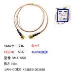 SMAケーブル50cmCOMON(カモン) SMA-05G●SMA(オス)-SMA(オス)●長さ:約50cm●RG316規格●端子:金メッキ●50Ω●RoHS対応