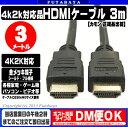 4K2K対応 HDMIケーブル3mCOMON(カモン) 2H...