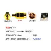 アンテナ端子変換アダプタCOMON(カモン)MMCX-SMA●アンテナ端子●MMCX(メス)-SMA(オス)●50Ω●金メッキ●端子形状変更●RoHS対応