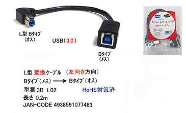 ★メール便対応可能★ USB3.0 L型変換ケーブルCOMON(カモン) 3B-L02USB3.0 Bタイプ (メス)⇔USB3.0 L型 Bタイプ (オス)【USB3.0】【L型変換】周辺機器のケーブルがそのまま使える