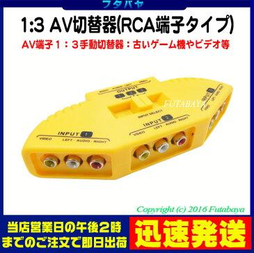 1:3AV切替器COMON(カモン) AV-ABC●ピンプラグ切替器●赤・白・黄端子●手動切り替え式●切り替えやすい大型スイッチ