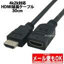 4K2K対応 HDMI延長ケーブル30cmCOMON(カモン...