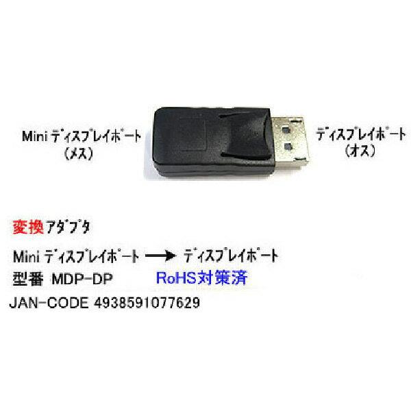 MiniDisplayPort→DisplayPort変換アダプタMiniDisplayPort(メス)→DisplayPort(オスCOMON(カモン) MDP-DP●Mini-Display Port変換●ROHS対応
