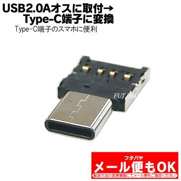 Type-C OTG極小アダプタCOMON 2A-UCOTG●USB A(オスに装着)-Type-C(オス)(OTG結線)●Type-C側はスマートフォンとなります。