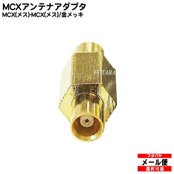MCXアンテナアダプタCOMON(カモン) MCX-FF●MCX(メス)-MCX(メス)●端子:金メッキ●RoHS対応
